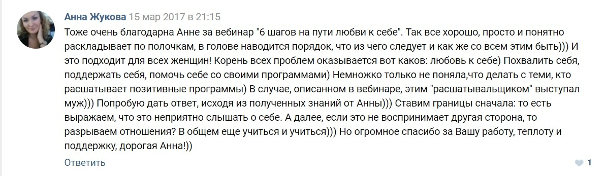 отз веб Аня