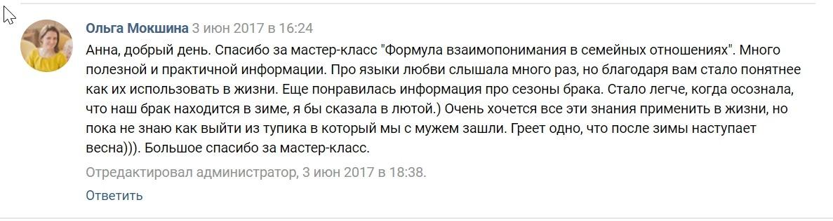 отзыв мк