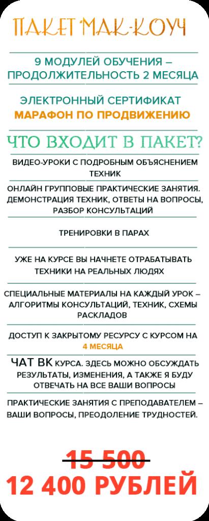 Курс МАК
