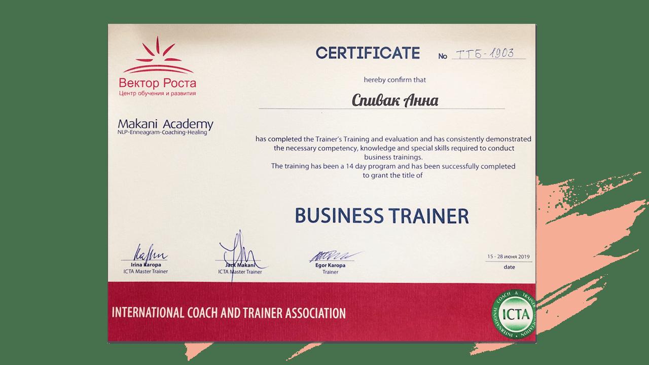 сертификат-1А